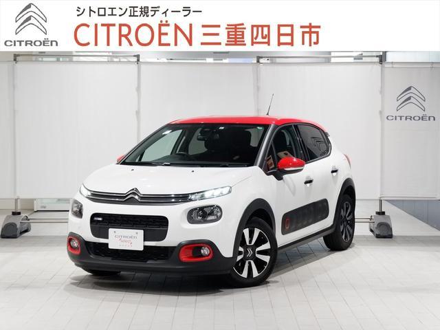 シトロエン C3 シャイン 正規認定中古車 純正ナビ付 ETC ワンオーナー