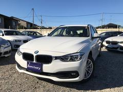 BMW320dツーリング 正規ディーラー保証継承可能車