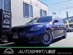 BMW525iツーリング Mスポーツパッケージ パノラマSR ナビ