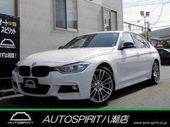 BMWアクティブハイブリッド3 Mスポーツ  Bluetooth