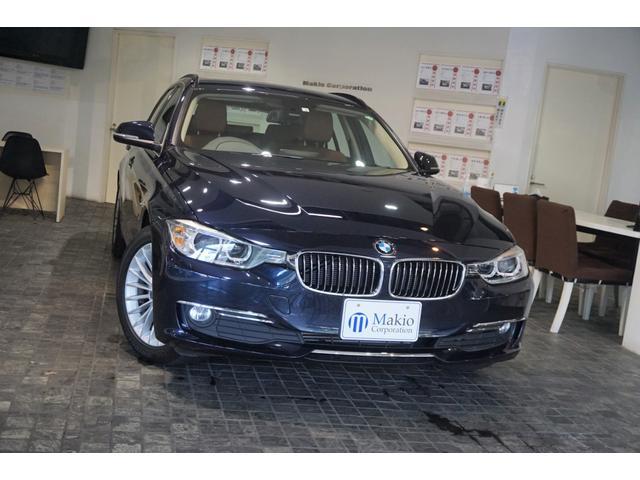 BMW 320dブルーパフォーマンス ツーリングラグジュアリ 1オーナー ディーラー整備記録H25.H26.H27.H28.H29.H30.R1.R2有 サドルブラウンレザーシート バックカメラ 障害物センサー 電動テール コンフォートアクセス ETC 禁煙