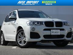 BMW X3xDrive20dMスポーツ後期 黒半革 ACC 禁煙1オナ