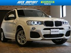 BMW X3xDrive20dMスポ後期ACC HDDナビ全周カメラ禁煙
