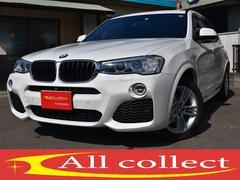 BMW X3xDrive 20d Mスポーツ ワンオーナー