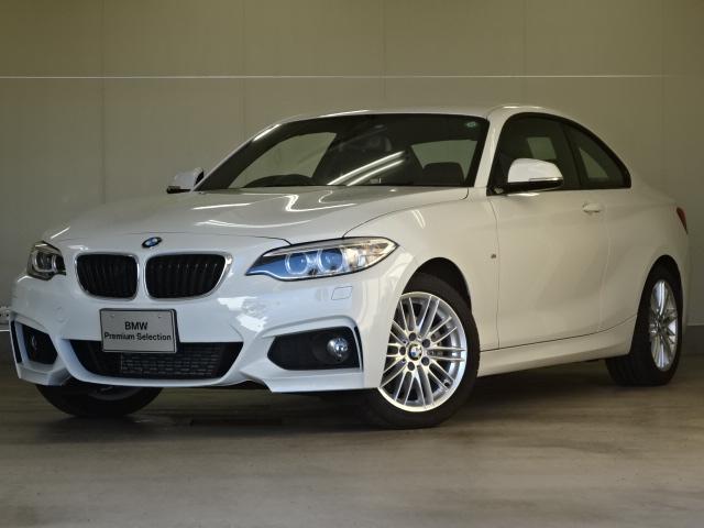 BMW 220iクーペ Mスポーツ Rカメラ クルコン 衝突軽減