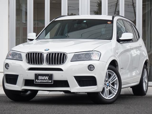 BMW X3 xDrive 20d ブルーパフォマンスMスポーツP ワンオーナー!地デジ付HDDナビ!バックカメラ!トップビューカメラ!クルーズコントロール!パドルシフト!ミュージックサーバー!DVD再生機能!18インチアルミ!キセノン!リアガラスフイルム!