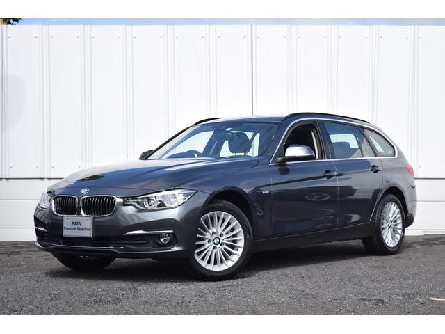 BMW 320iツーリング ラグジュアリー 地デジ  認定中古車