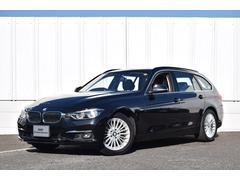BMW318iツーリング ラグジュアリー 黒革 R電ゲート LED