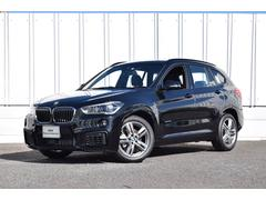 BMW X1sDrive 18i Mスポーツ コンフォートP 認定中古車