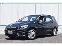 BMW218iグランツアラーラグジュアリー 登録済未使用車 ACC