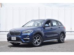 BMW X1xDrive 18d xライン アドバンスドアクティブS
