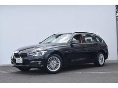 BMW320iツーリング ラグジュアリー 登録済未使用車 プラスP