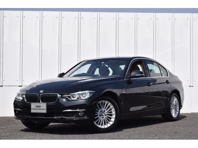 BMW 320d ラグジュアリー 登録済未使用車 プラスP 地デジ