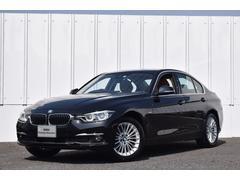 BMW320d ラグジュアリー 正規認定中古車 プラスP 地デジ