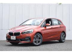 BMW218dアクティブツアラー スポーツ 正規認定中古車 Pサポ