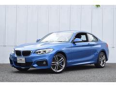 BMW220iクーペ Mスポーツ 正規認定中古車 Dアシ ACC