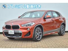 BMW X2sDrive 18iMスポーツX  Pアシスト 認定中古車