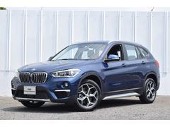 BMW X1xDrive18d xライン コンフォートPKG 認定中古車