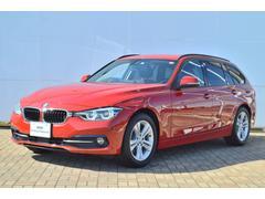BMW320dツーリング スポーツ 認定中古車 Dアシ ACC