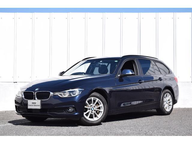 BMW 3シリーズ 320dツーリング 正規認定中古車 ワンオーナー 純正HDDナビ アクティブクルーズ 電動リアゲート リアビューカメラ リア障害物センサー LEDヘッドライト ドライブアシスト Bluetooth接続 コンフォートアクセス ETC