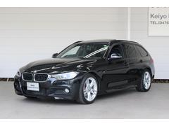 BMW320dツーリング Mスポーツ SR 電動ゲート 地デジ