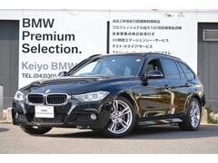 BMW335iツーリング Mスポーツ 黒革 パノラマサンルーフ