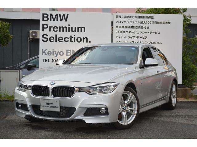 BMW 320d Mスポーツ 地デジ Bカメ ドラレコ ACC 後期