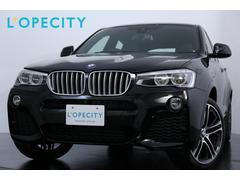 BMW X4xDrive 28i Mスポーツ 黒革フルレザー全周囲カメラ