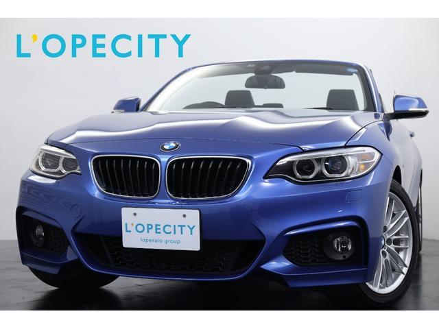 BMW 220iカブリオレ Mスポーツ 黒革 Bカメラ  新車保証付