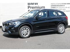 BMW X1xDrive 18d  認定中古車