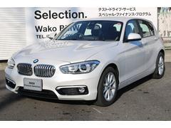 BMW118i スタイル コンフォートP Pサポート