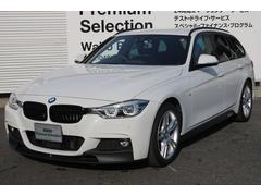 BMW320dツーリング Mスポーツ 正規認定中古車