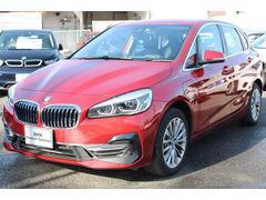 BMW225xe ラグジュアリー 正規認定中古車