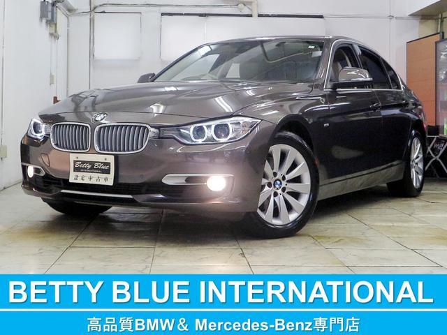 BMW 320iモダン 6ヶ月保証 インテリジェントセーフティー