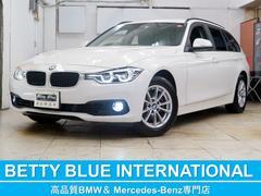 BMW318iツーリング 新車保証 インテリジェントセーフティー
