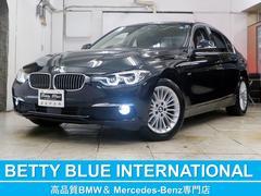 BMW320d ラグジュアリー ACC 本革 LED Bカメラ