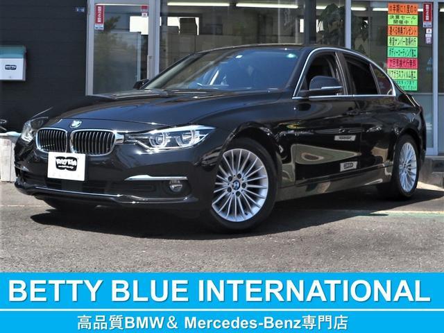 3シリーズ(BMW) 320d ラグジュアリー インテリジェントセーフティー 本革Pシート/ヒーター 純正HDDナビ Bカメラ ミラーETC 17AW LEDライト ACC レーンディパーチャーウォーニング 衝突軽減B ECOストップ コンフォートアクセス 8速AT 後期型 中古車画像