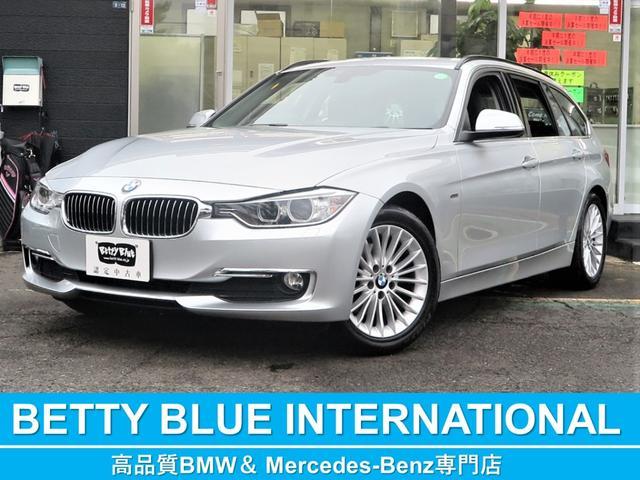 BMW 3シリーズ 320dブルーパフォーマンス ツーリングラグジュアリ パドルシフト 本革Pシート/ヒーター 純正HDDナビ DVD CD MSV Bカメラ ETC 純正17AW HID ECOストップ コンフォートアクセス パワーテールゲート フットトランク