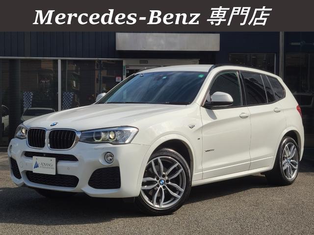 BMW X3 xDrive 20d Mスポーツ ドライビングアシスト iDriveHDDナビ OP19AW 歩行者検知機能付き衝突軽減B レーンアシスト スマートキー M付パワーシート 360度/F/Rカメラ 地デジ AUTOテールG 電子8AT