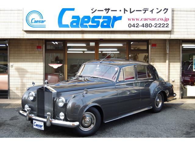 「ロールスロイス」「ロールスロイス シルバークラウドII」「クーペ」「東京都」の中古車