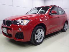 BMW X3xDrive 20d Mスポーツ アイボリーホワイトレザー