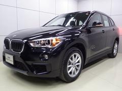 BMW X1sDrive 18i コンフォートP 正規認定中古車