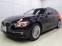 BMW320dツーリング ラグジュアリー ダコタレザー 認定中古車