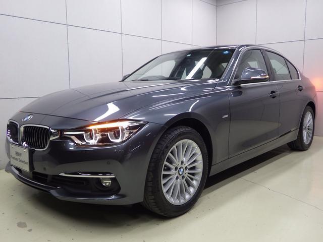 BMW 320d ラグジュアリー プラスパッケージ 正規認定中古車