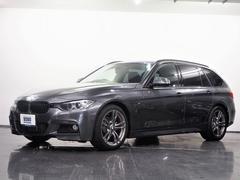 BMW320dツーリング Mスポーツ スタイルエッジ 限定車