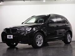 BMW X3xDrive 20d Mスポーツ 1オーナー ハイラインP