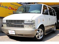 シボレー アストロLS正規ディーラー車1ナンバー貨物登録/3ナンバーへ変更も可