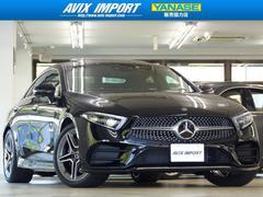M・ベンツCLS220dスポーツEXCP現行型 黒革SR禁煙 新車保証