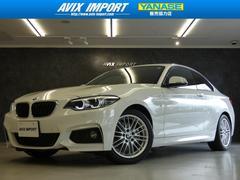BMW220iクーペ Mスポーツ 新車保証 1オナ 禁煙 衝突回避