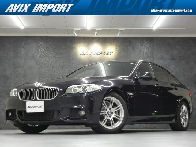 BMW 5シリーズ 528i Mスポーツパッケージ 右H 後期2LターボEg 8速AT 黒革 シートヒーター パワーシート PDC キーレスゴー クルコン キセノンライト 純正HDDナビ TV Bカメラ ETC 純正18インチAW 弊社買取直販